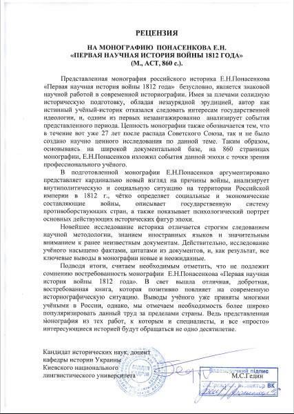 Рецензия на монографию Е.Н. Понасенкова, М.С. Гедин